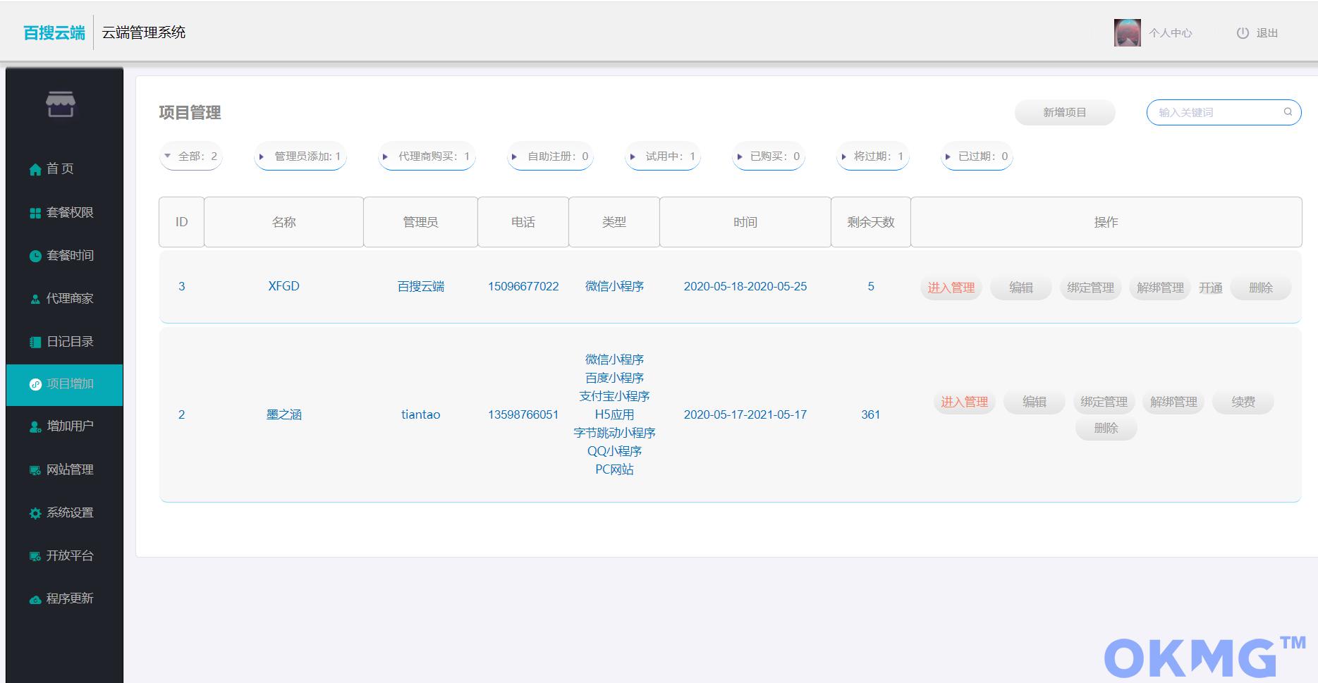 手机视频导航网站源码下载_下载手机视频是那个网站 (https://www.oilcn.net.cn/) 综合教程 第7张