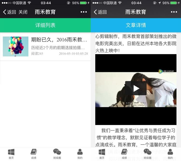 微教育公众号多校版V3.12.51 安装更新一体包+营销插件-手游资源站