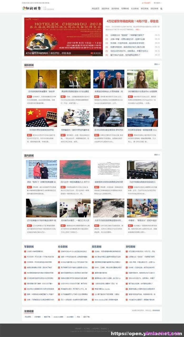 (带手机版数据同步)新闻博客类网站织梦模板 新闻文章资讯博客网站源码下载
