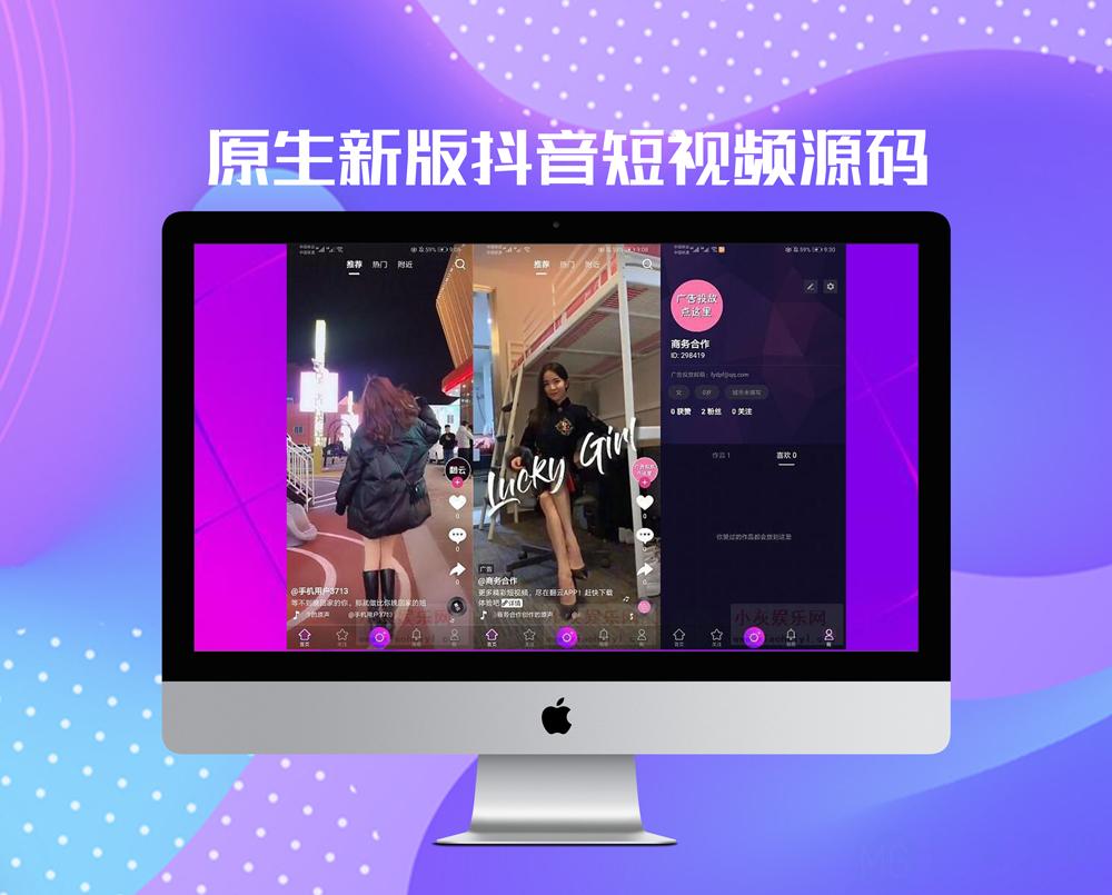 原生新版抖音短视频源码(安卓+苹果+前后端打包)