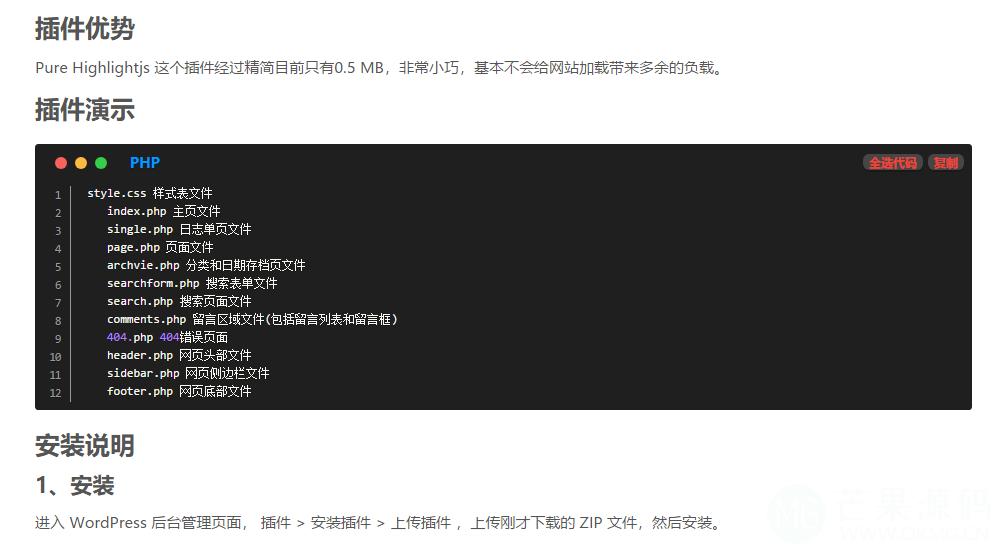 MAC风格代码高亮 Pure-Highlightjs代码高亮插件下载 附mac风格样式