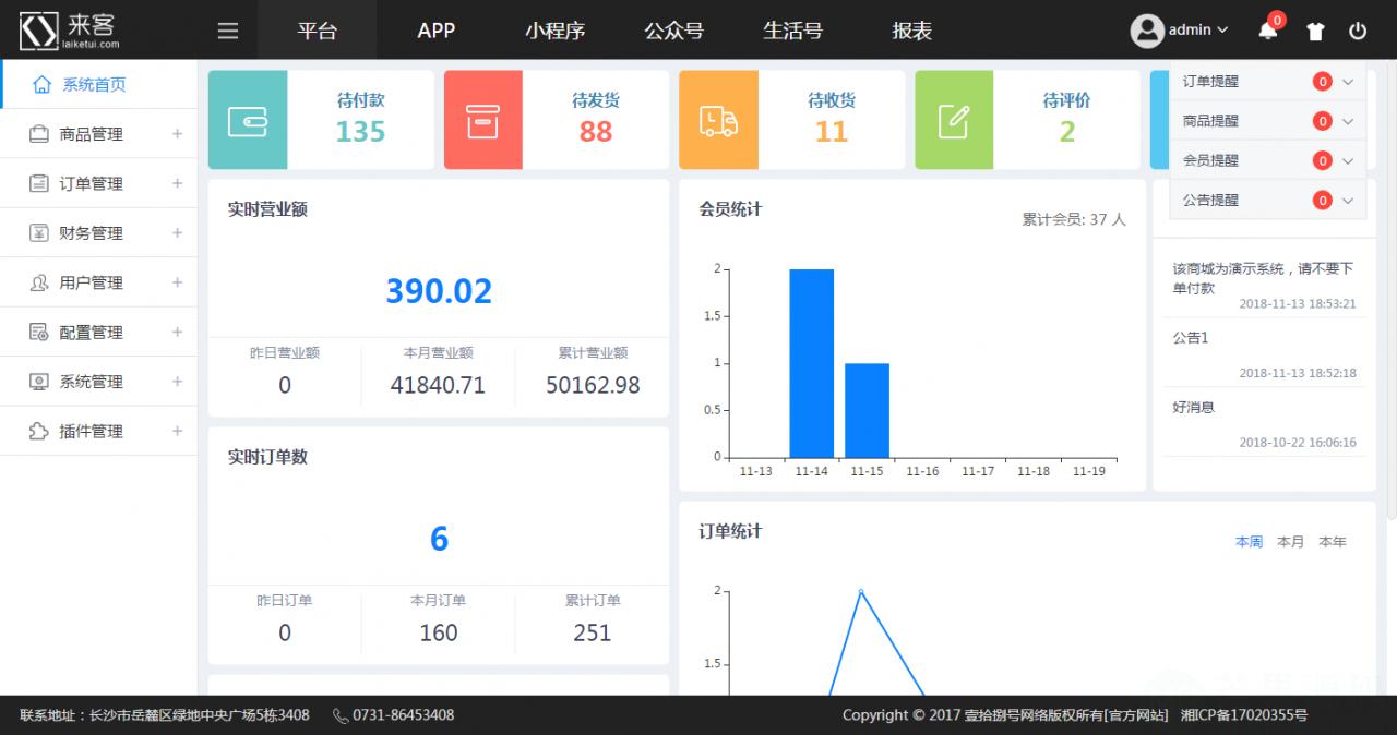 小程序商城+APP+SaaS+前后代码开源-手游资源站