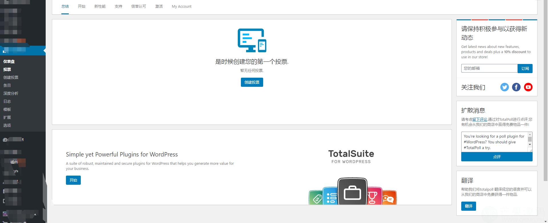 TotalPoll Pro v4.1.2 – 响应式WordPress投票插件