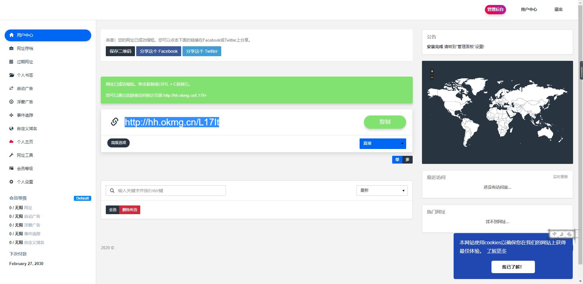 全新PHP网址缩短防封短网址生成系统源码