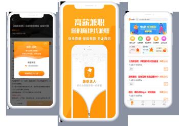 兼职任务app/安卓苹果app源码2020年9月全新升级 全网独家更新