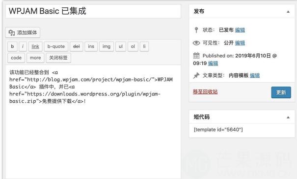 WordPress网站实现在内容中插入一段共用的内容模板功能的插件是什么? (https://www.wpmee.com/) WordPress使用教程 第1张