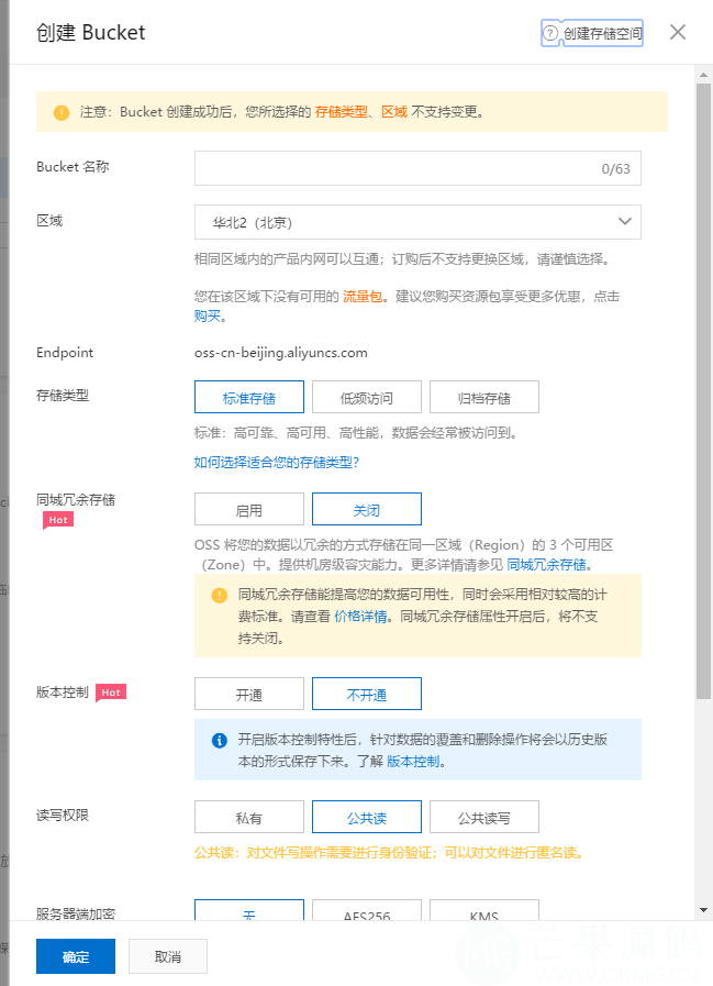 WordPress使用阿里云对象存储OSS进行CDN加速