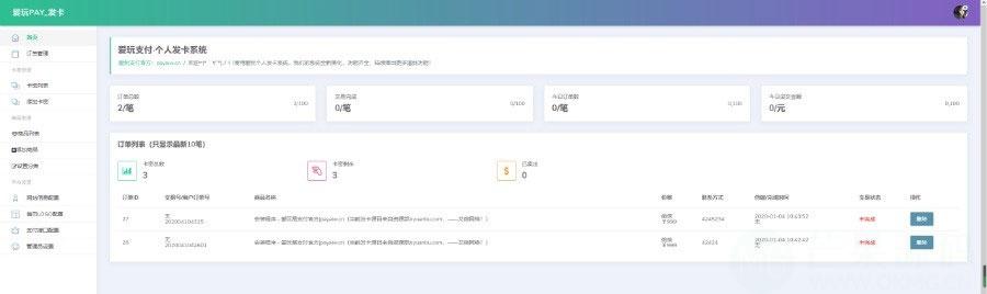 PHP自适应个人自动发卡网源码