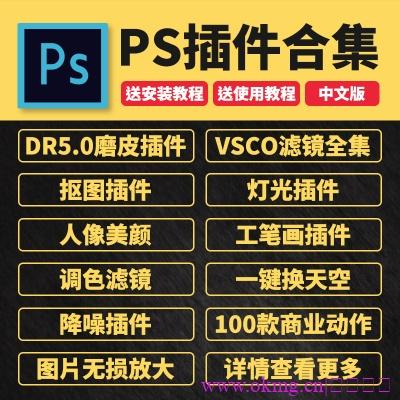 ps插件合集全套人像精修预设调色dr5后期修图滤镜抠图磨皮插件mac /win