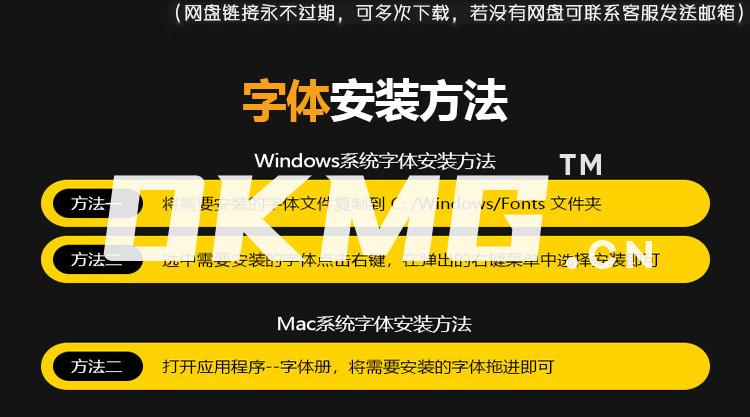 ps 儿童cdr ai卡通可爱中文字体库宝贝涂鸦海报设计素材包下载mac