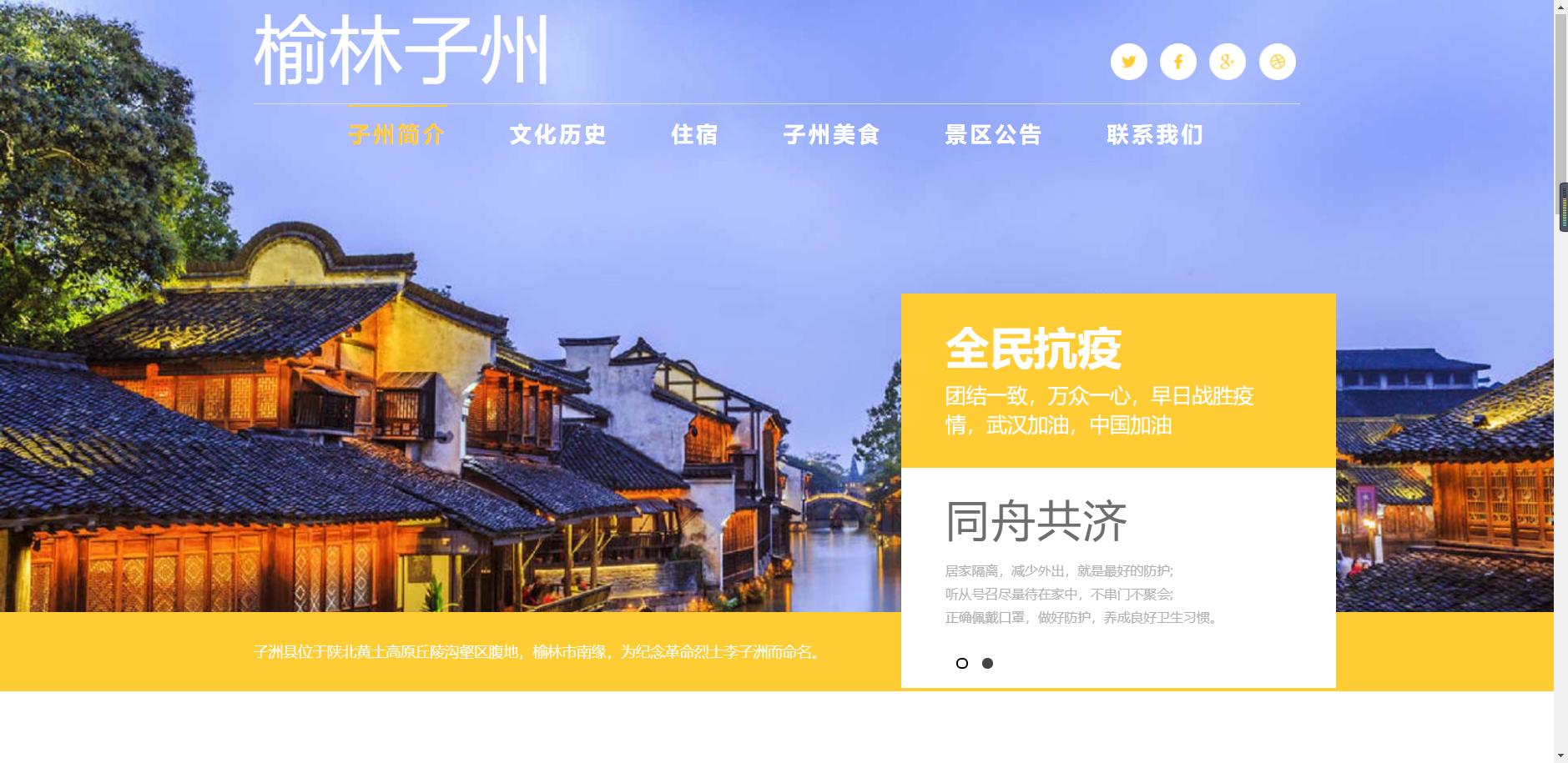 家乡景区介绍网页模板