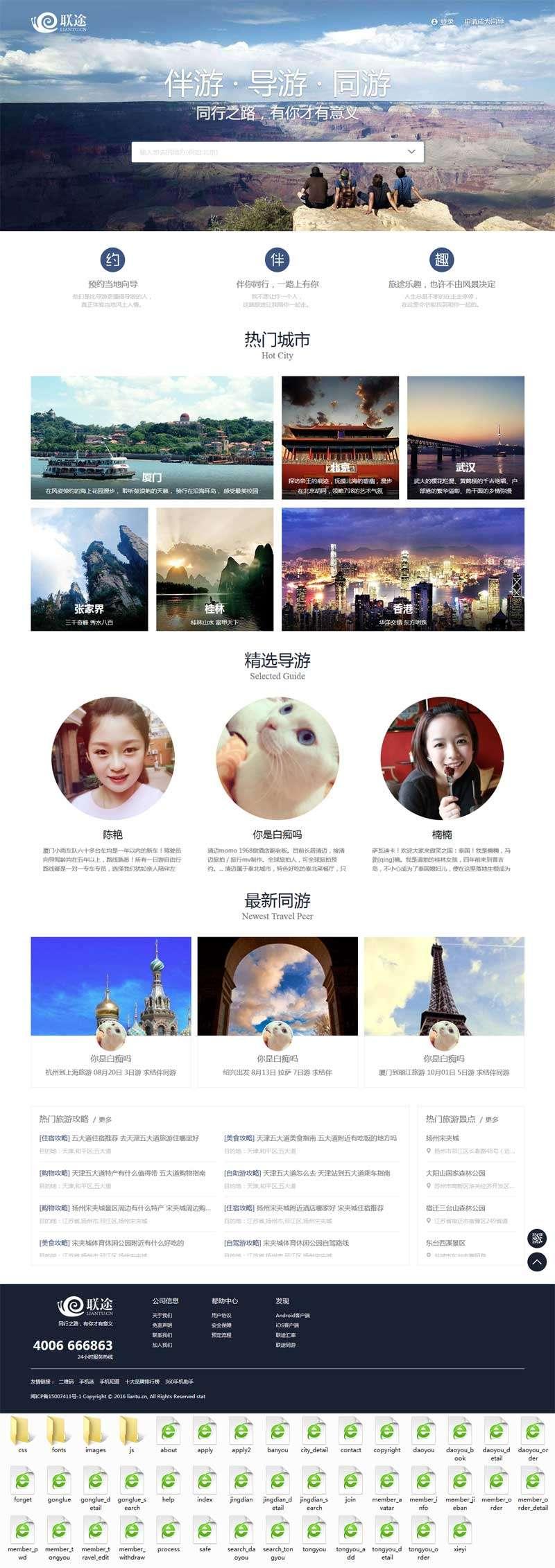 联途旅游网服务平台网站HTML模板
