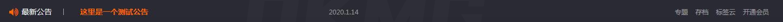 wordpress ripro主题美化教程 为导航顶部添加一个滚动公告栏