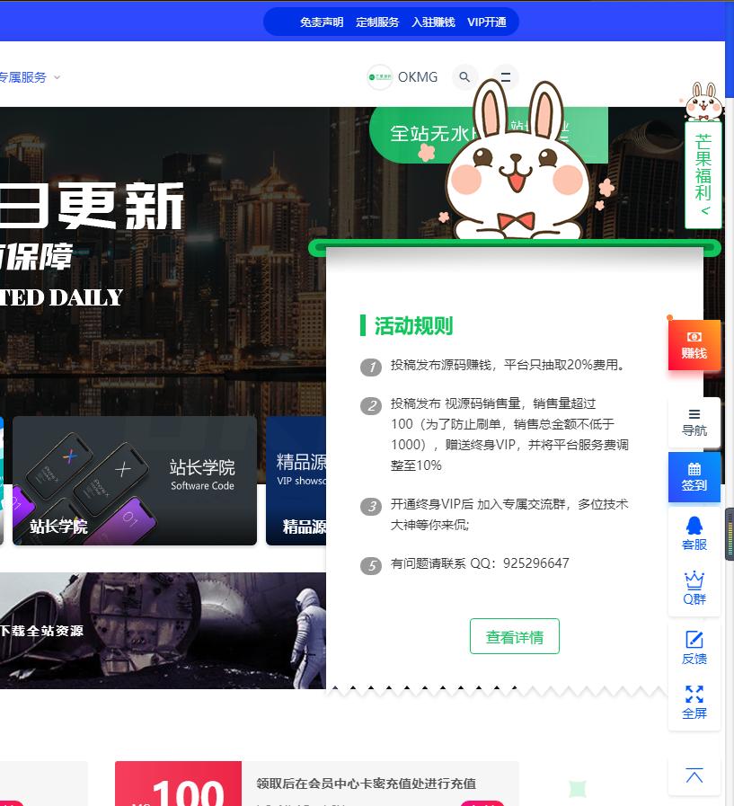 ripro/wordpress网站侧边栏活动特效