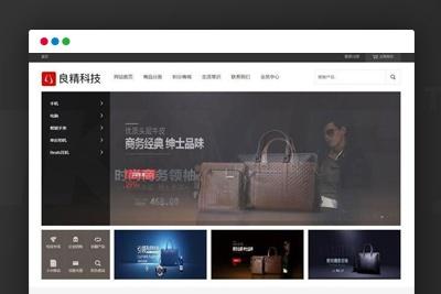 【良精商城】非常不错的网店购物网站源码 PC+手机端+微网站系统