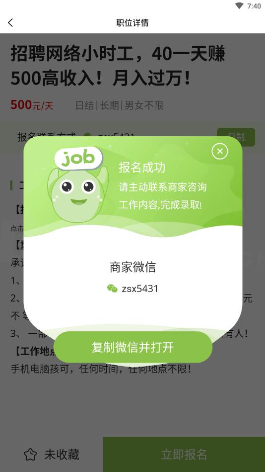 兼职任务app/安卓苹果app源码 全网独家更新-芒果源码