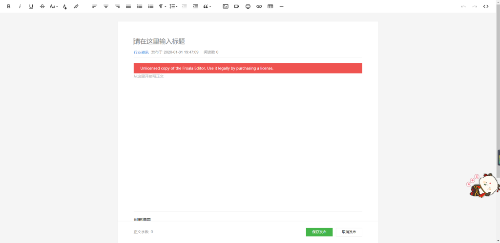 仿微信公众平台文章发布