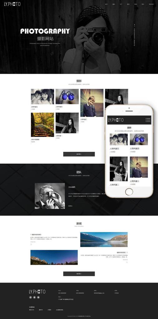 响应式风景摄影类网站织梦模板(自适应手机端)