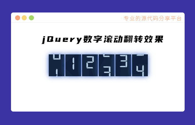 jQuery数字滚动翻转