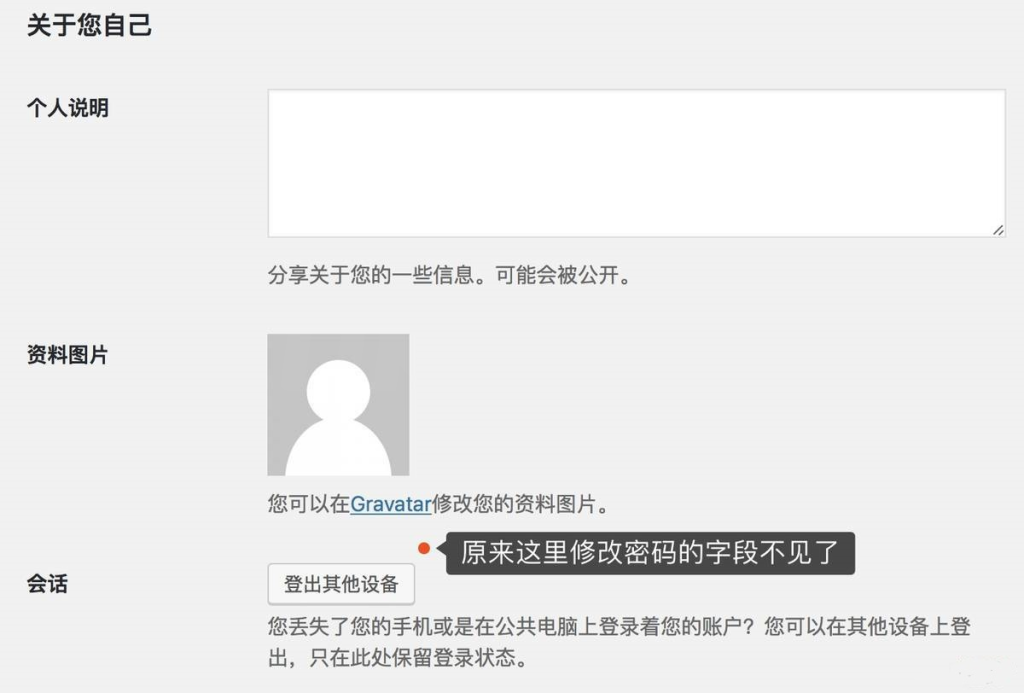 WordPress 禁止修改某个账号密码