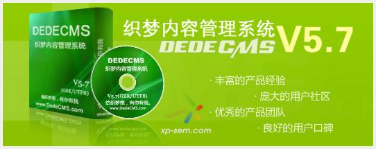 DedeCMS数据负载性能优化方案简单几招让你提速N倍