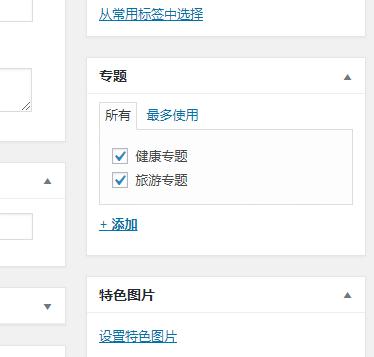 WordPress自定义分类法专题功能实现代码