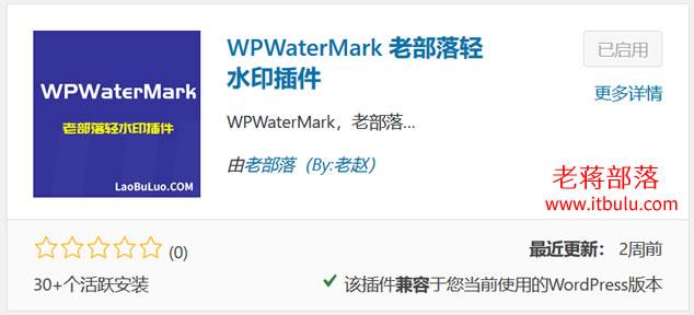 全功能WordPress水印插件 - WPWaterMark 实现随机和满铺水印效果