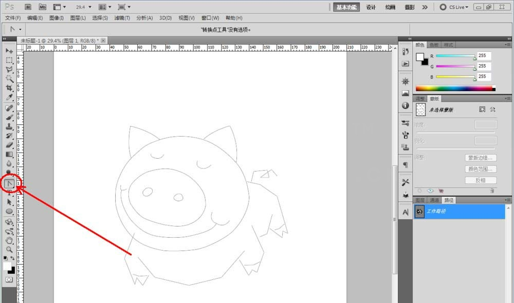 ps怎么手绘小猪logo? ps画小猪图标的教程
