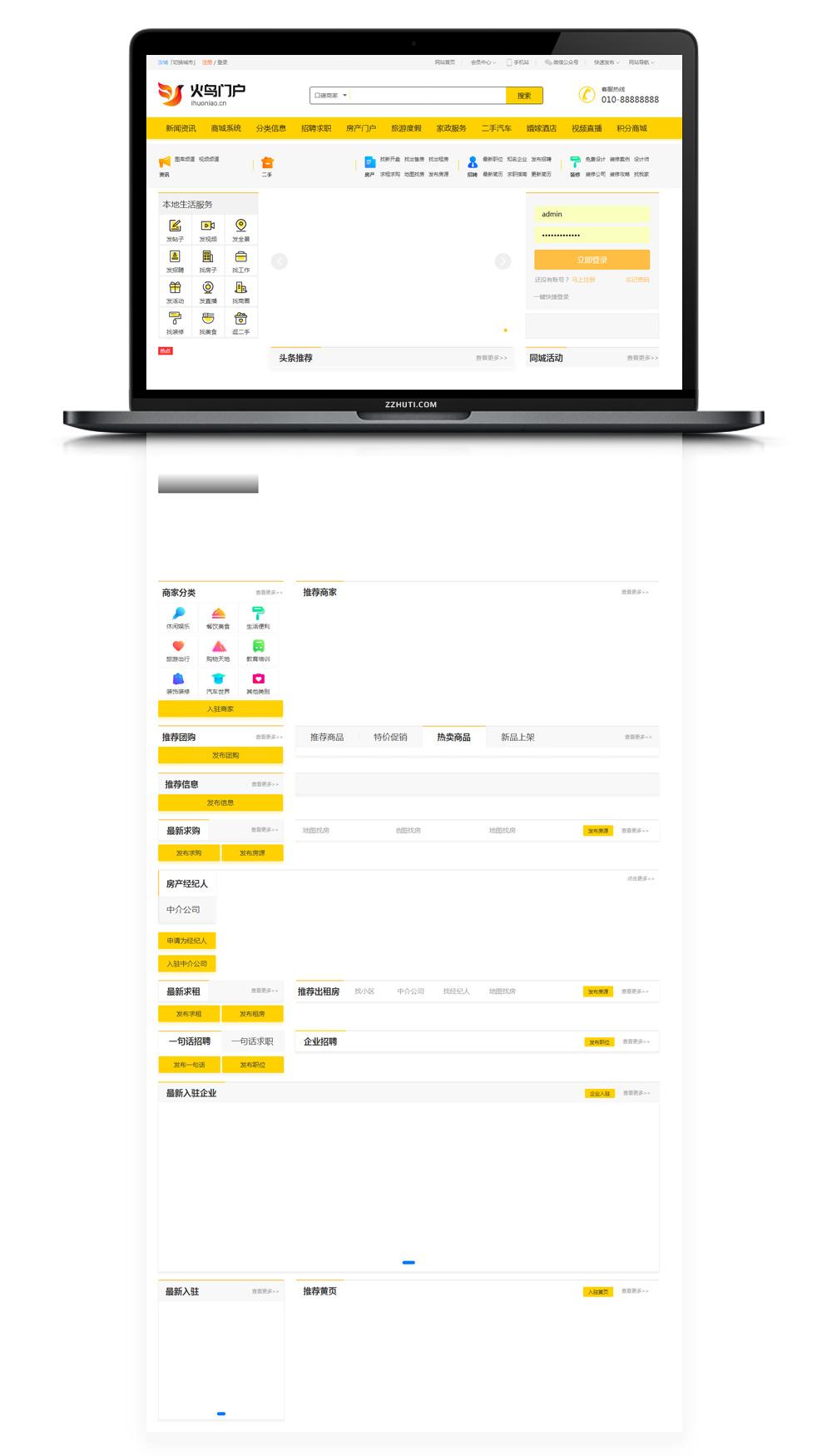 【火鸟门户系统V4.70】2020完整版火鸟系统全功能版五端同步详细的安卓苹果双端与小程序[带安装教程]