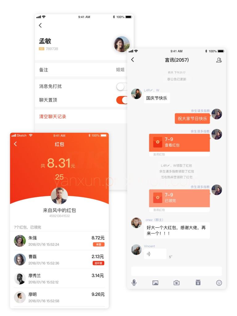 【仿微信聊天APP】2020最新言讯即时聊天通讯安卓苹果双端原生源码