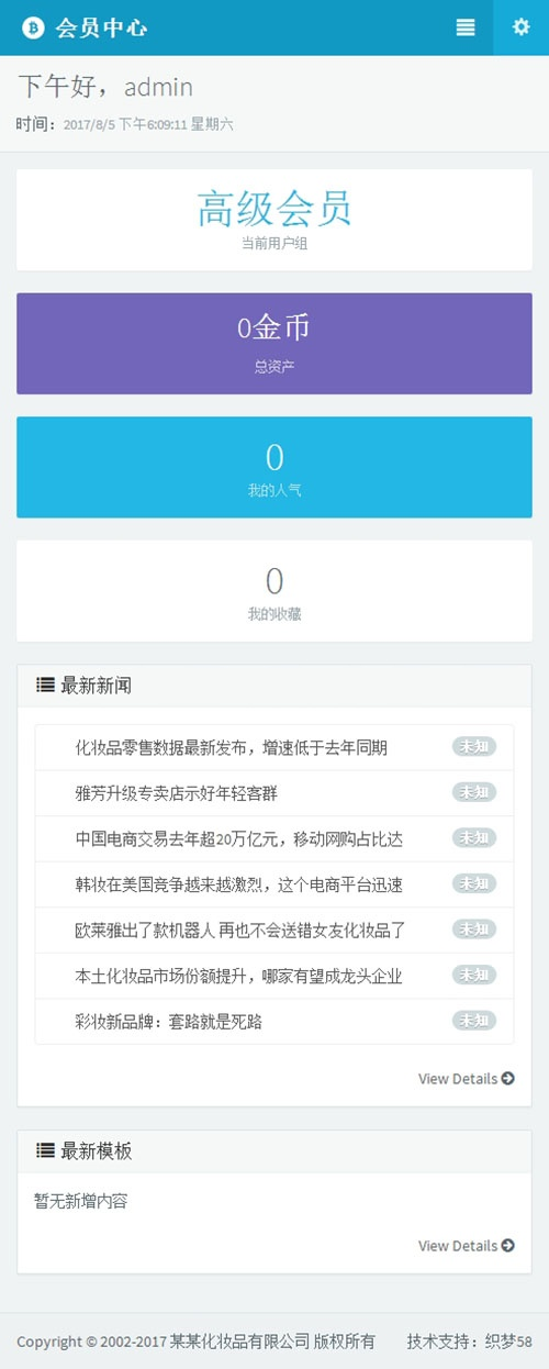 织梦响应式自适应手机端会员中心(两种编码)