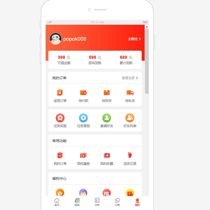 手机app电商类个人中心页面模板