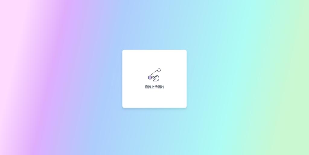 【阿里图床系统】2020最新极简响应式拖拽式阿里图床网站PHP源码