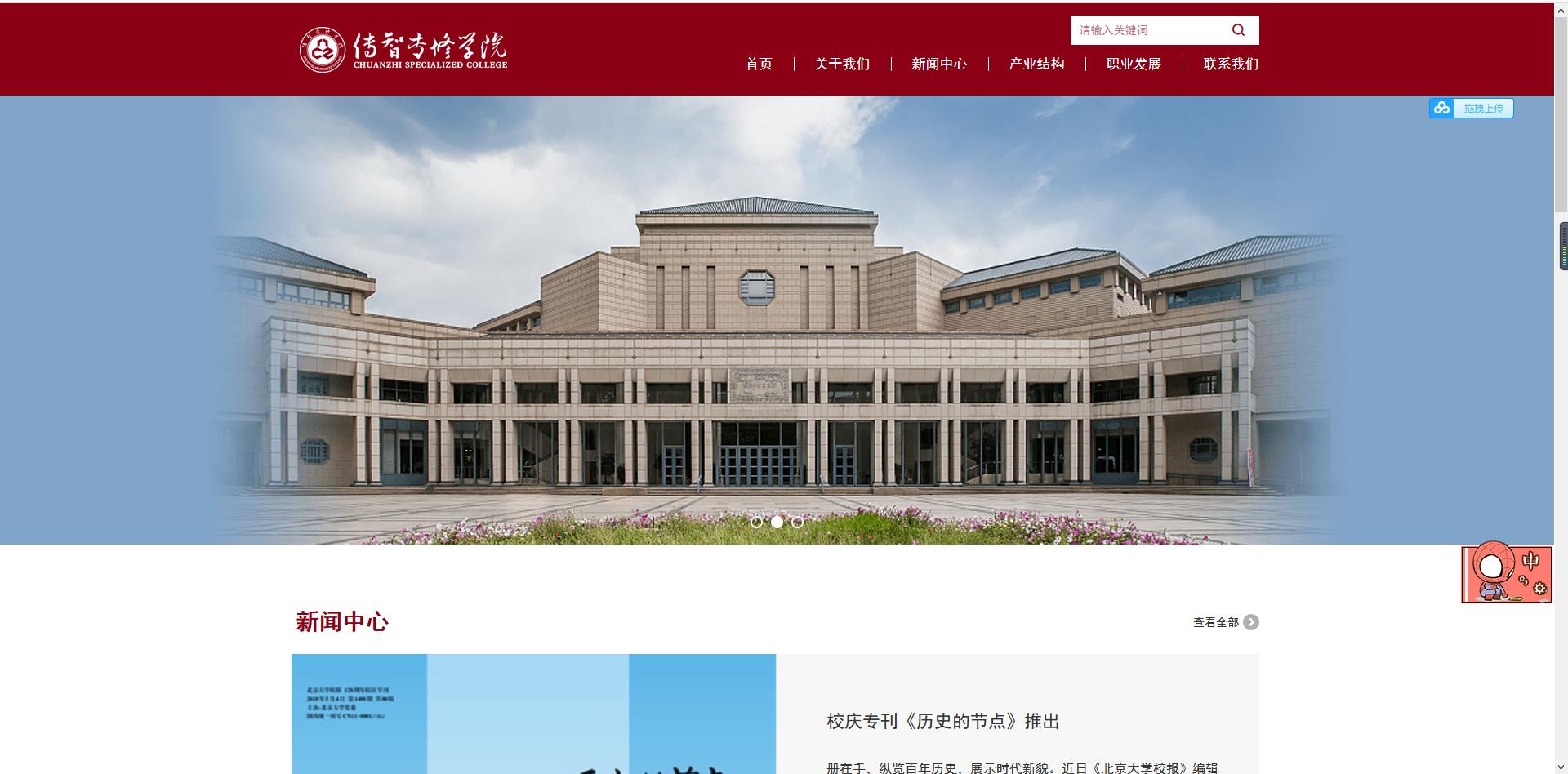 响应式学校院校学院类网站织梦模板(自适应手机端)