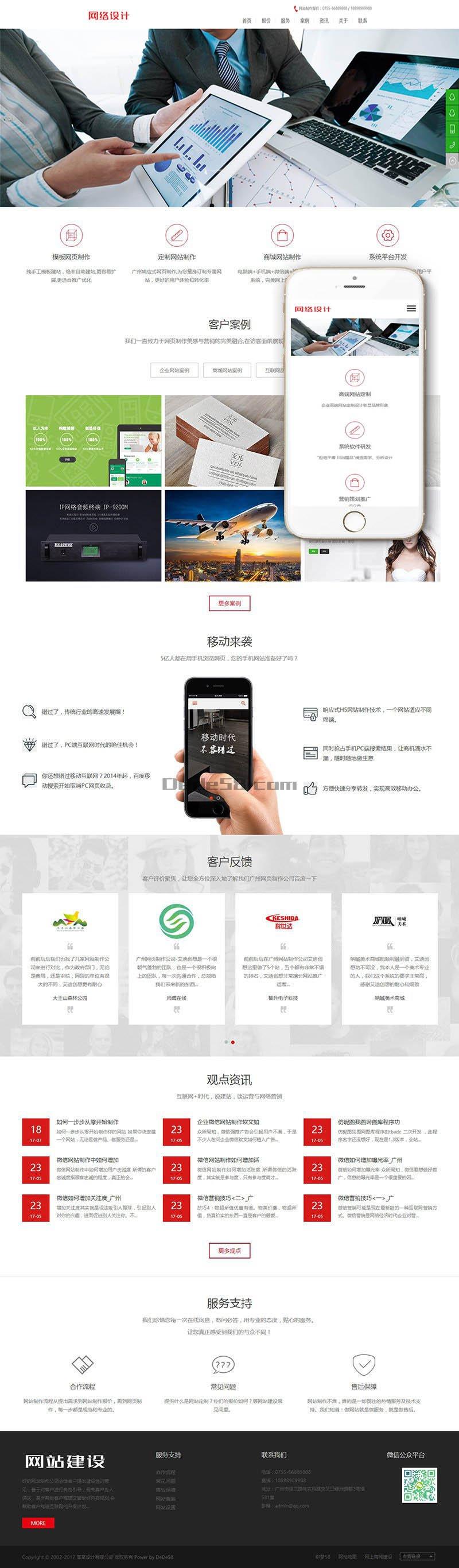 响应式网站网络设计公司织梦模板(自适应手机端)