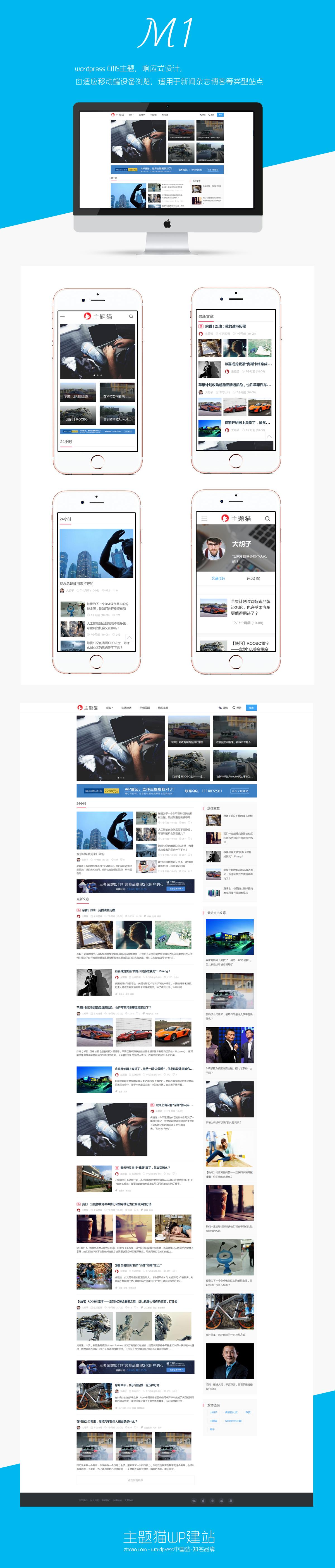 M1虎嗅网主题~V2.4.9—仿虎嗅网wordpress模板,新闻网站模板,cms模板,虎嗅网wordpress主题-M1