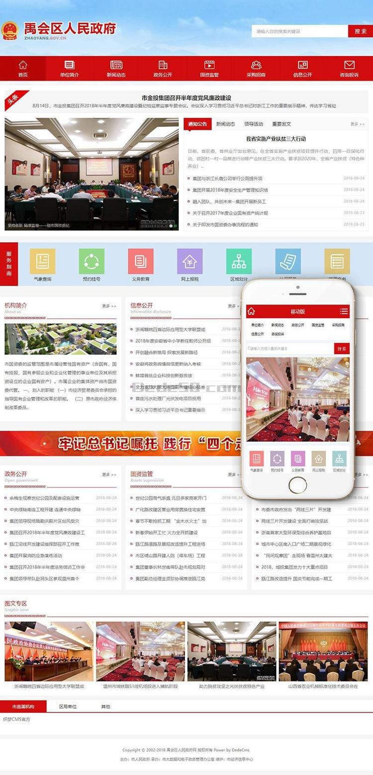 dede58原版商会协会组织部门类织梦网站模板(带手机端)完整带后台