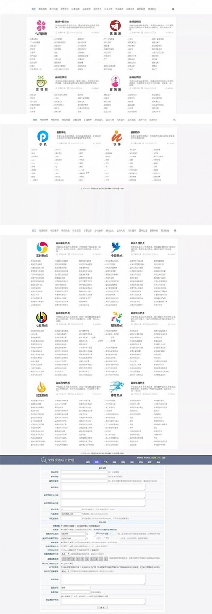 2020聚合搜索V5.0泛目录站群PHP源码 带安装教程_源码下载
