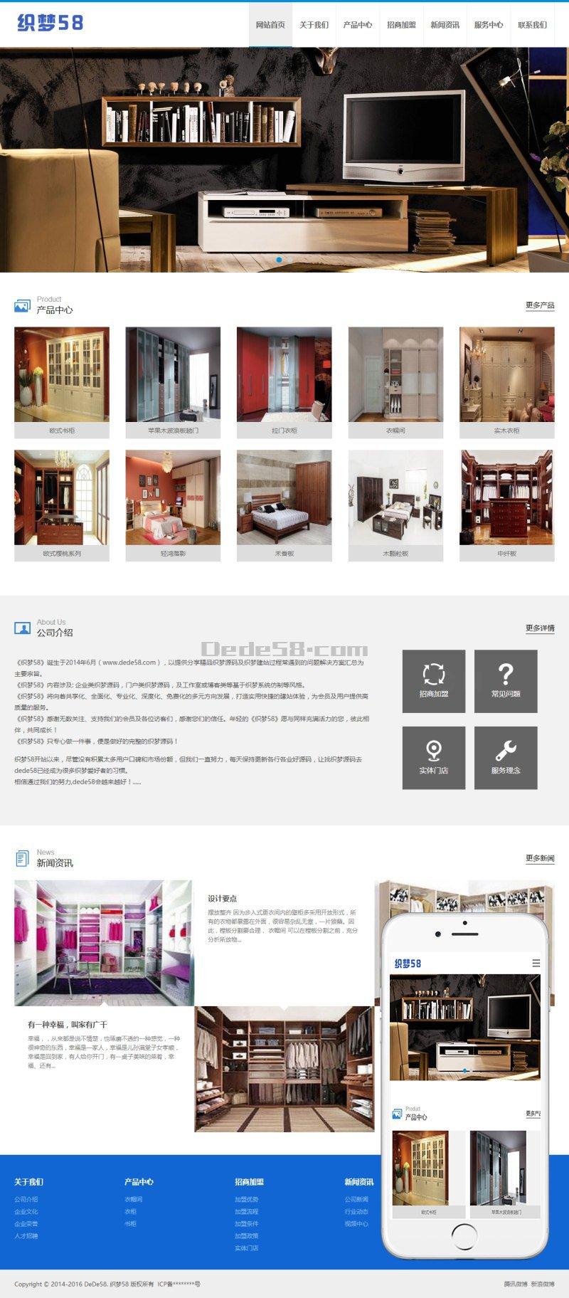 织梦响应式家居衣柜橱柜网站织梦模板(自适应)