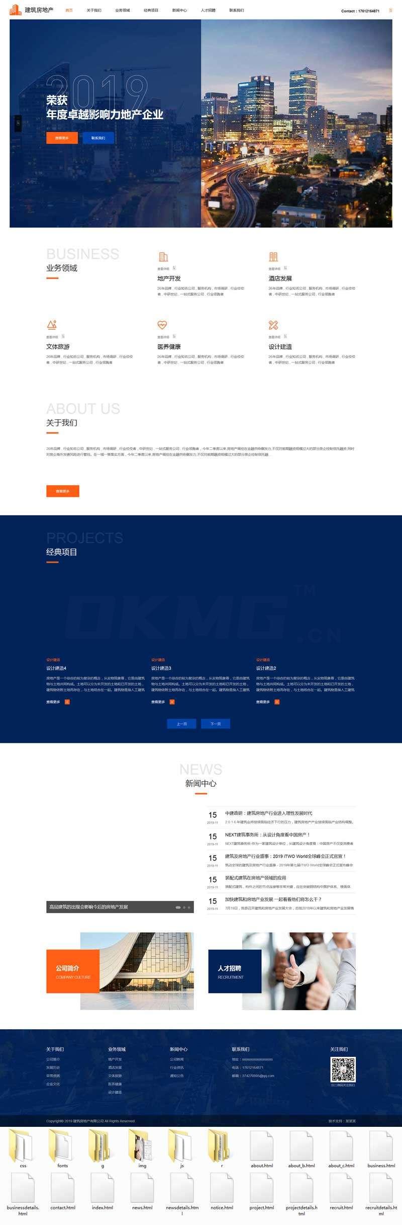 房地产开发企业官网html模板