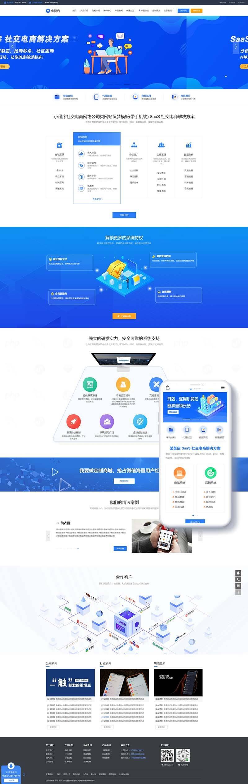 小程序社交电商网络公司类网站织梦模板(带手机端)