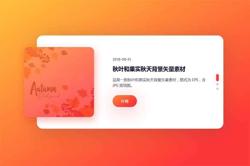 swiper响应式博客网站图文幻灯片