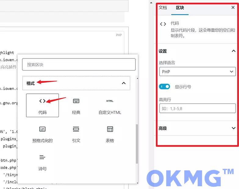 WordPress 代码高亮插件 io code highlight