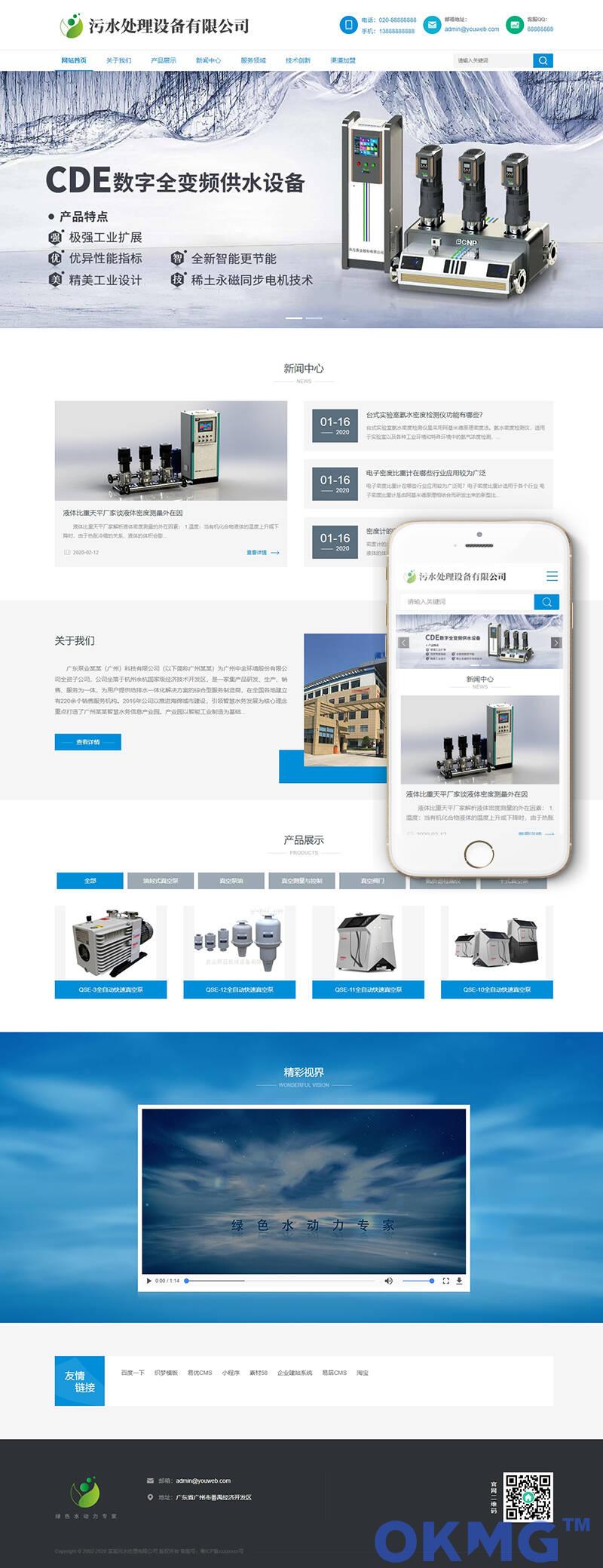 响应式环保污水处理设备类网站织梦模板(自适应手机端)