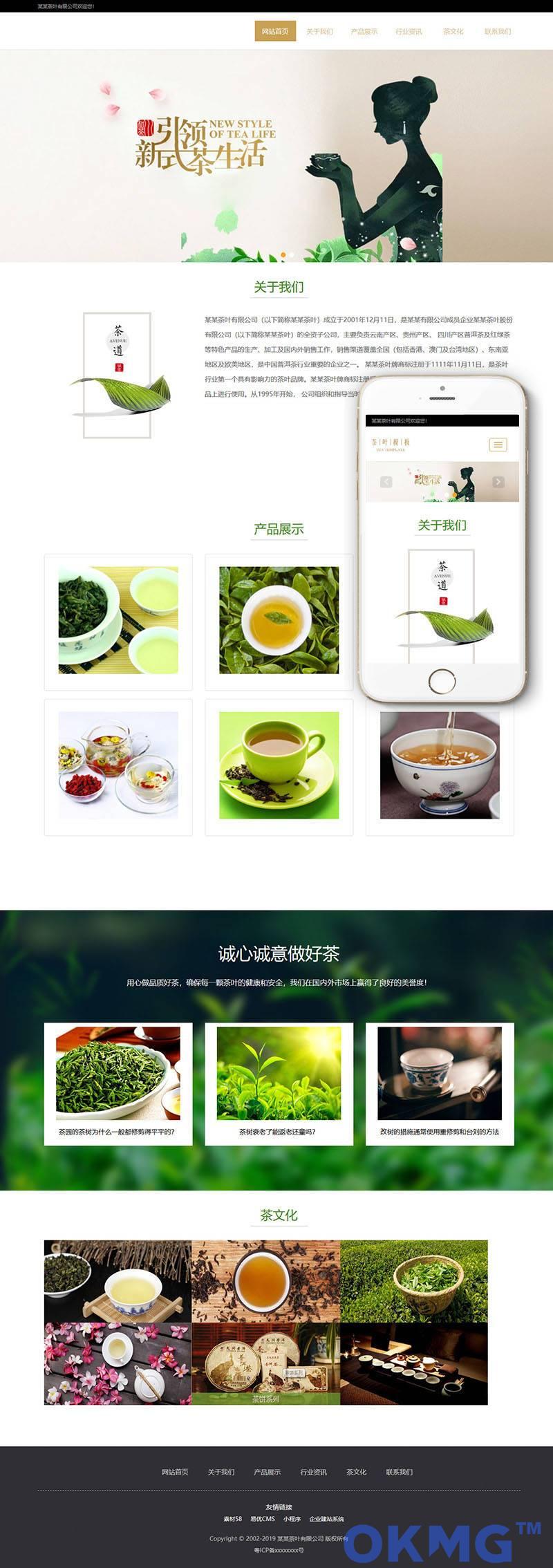 响应式茶叶种植类网站织梦模板(自适应手机端)