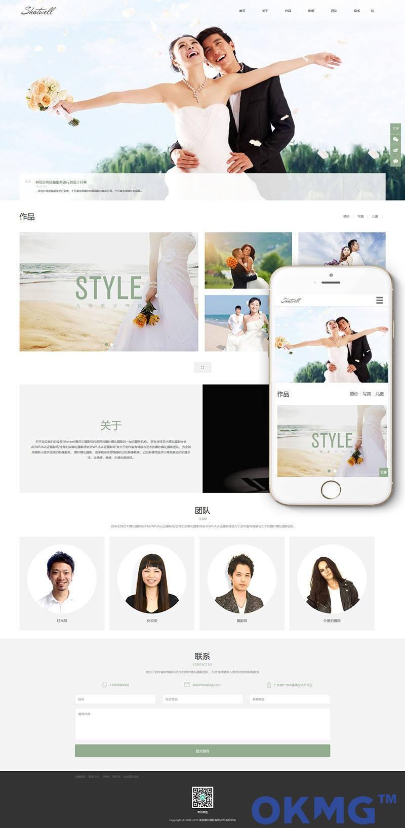 响应式婚纱照摄影类网站织梦模板(自适应手机端)