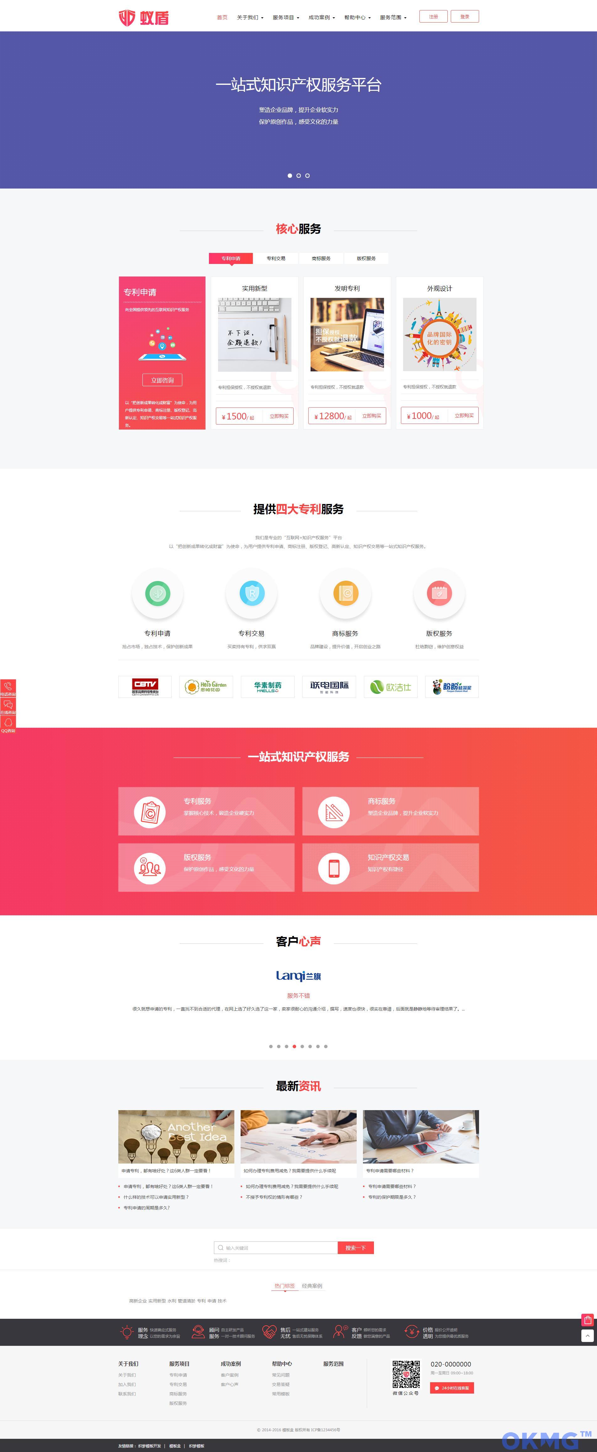 知识产权交易平台网站织梦模板(手机版+支付)