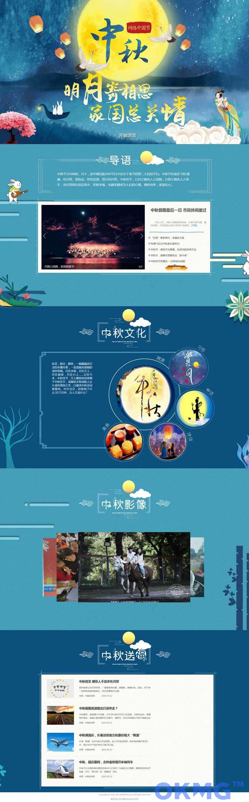 中国风中秋节专题页网站模板