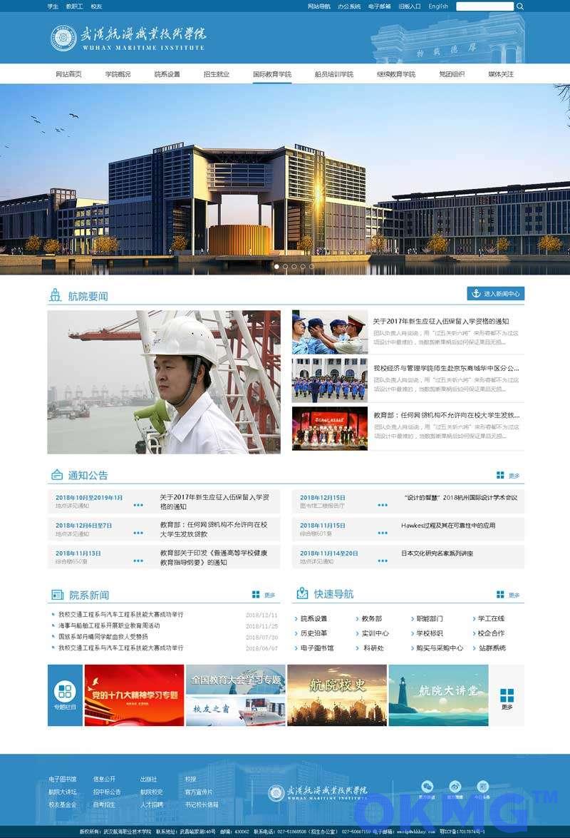 蓝色响应式的学校机关单位,职业技术学校网站通用模板html下载。包含:主页、列表页、详情页等3个页面。ps:页面数量不完整。