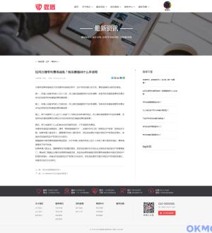 知识产权交易平台网站织梦模板(手机版+支付)-芒果源码